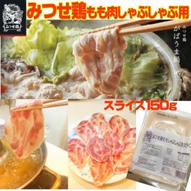 みつせ鶏 もも肉 しゃぶしゃぶ用 スライス150gパック/冷凍A