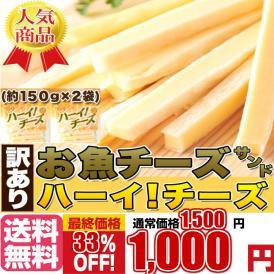 カルシウムたっぷり♪【訳あり】お魚チーズサンド☆ハーイ!チーズ300g(150g×2袋)/送料無料/ネコポス