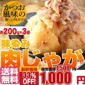 味染み肉じゃが600g(200g×3袋)ゴロっとじゃがいも♪かつお風味の優しい味付け!!/肉じゃが/送料無料/ゆうパケット