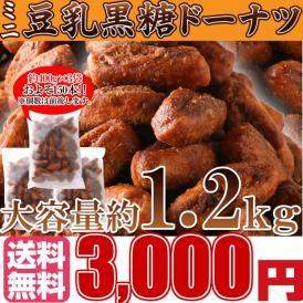 ミニ豆乳黒糖ドーナツ1.2kg 昔懐かしい素朴な味わい!/ドーナツ/黒糖/送料無料/常温便