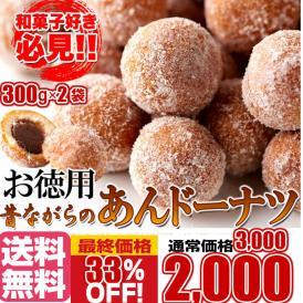昔ながらのあんドーナツ約300g×2袋 青森県産「味乙女」卵使用/送料無料/常温便
