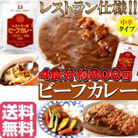 レストラン仕様ビーフカレー中辛約1kg(200g×4袋)/送料無料/カレーライス/カレー/ゆうパケット