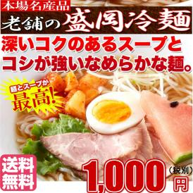 本場名産品!!老舗の盛岡冷麺4食スープ付き(100g×4袋) 冷麺 盛岡/送料無料/メール便