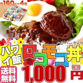 人気のハワイ飯!!ロコモコ用ハンバーグ640g(160g×4袋)/送料無料/メール便