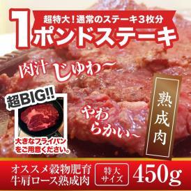 超ビッグ熟成牛!1ポンドステーキ!穀物肥育牛・肩ロースステーキ450g/US産/ロースステーキ/ステーキ/冷凍A