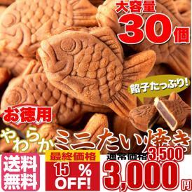 【お徳用】やわらかミニたい焼き30個(10個×3袋) タイヤキ たい焼き 送料無料/常温便