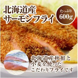 北海道産サーモンフライ600g【15枚入】/サーモン サーモンフライ 鮭 さけ しゃけ/冷凍A