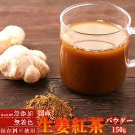 国産生姜紅茶パウダー150g 生姜 紅茶 原材料は生姜と紅茶のみ!!自然の力で温まる/送料無料/ネコポス