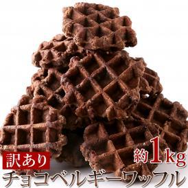 【訳あり】チョコ ベルギーワッフル 1k チョコチップ入り 個包装 送料無料 常温便