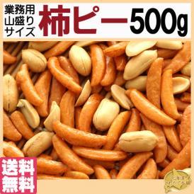 【全国送料無料】業務用たっぷり500g入り柿ピー/柿の種&ピーナッツ/常温/ネコポス