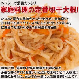 【全国送料無料】栄養たっぷり&ヘルシーな切干大根たっぷり1kg/常温/ネコポス