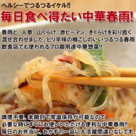 【全国送料無料】栄養たっぷり&ヘルシーな中華春雨たっぷり1kg/常温/メール便配送