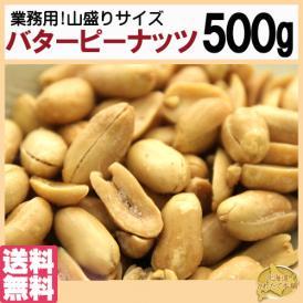 【全国送料無料】飲食店御用達☆業務用500g入りバターピーナッツ/常温/ネコポス