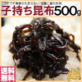 【全国送料無料】ご飯のお供 定番 子持ち昆布 たっぷり 500g 入り/常温/ネコポス