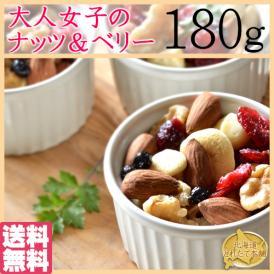 ミックスナッツ 大人女子のナッツ&ベリー 180g(90g×2) [アーモンド ナッツ ドライフルーツ かわいい お菓子 ]送料無料/ネコポス