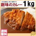 プロが愛する 創味のカレー1kg プロの味わいが簡単にご自宅で!!/常温/ネコポス/送料無料