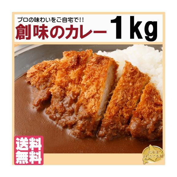 プロが愛する 創味のカレー1kg プロの味わいが簡単にご自宅で!!/常温/ネコポス/送料無料01