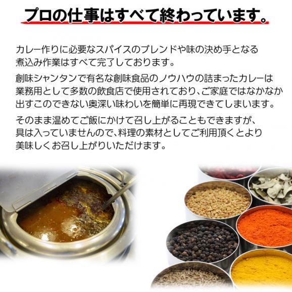 プロが愛する 創味のカレー1kg プロの味わいが簡単にご自宅で!!/常温/ネコポス/送料無料02