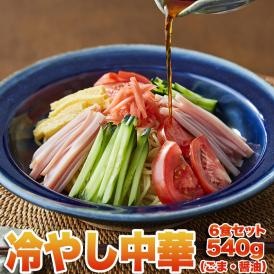 特選 冷やし中華 2種(醤油・ごま)6食セット送料無料/ゆうパケット