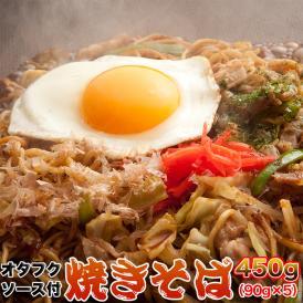 もちもち讃岐麺と オタフクソース が食欲そそる 焼きそば 5食(90g×5) 送料無料/ネコポス