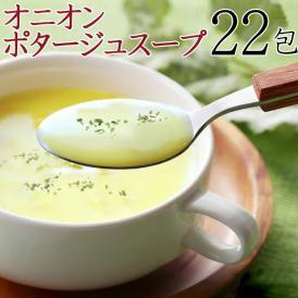 オニオンポタージュスープ 22包 おいしい スープ ポタージュ お弁当 インスタント 送料無料/ネコポス