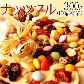 ナッツ&フルーツ+カラフルチョコ→ナッツフル!お試し 300g(150g×2袋)送料無料/ネコポス