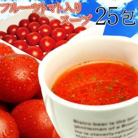 高知県日高村の フルーツ トマト 入り スープ 25包送料無料/ネコポス