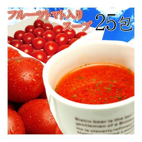 高知県日高村の フルーツ トマト 入り スープ 25包送料無料/ネコポス01