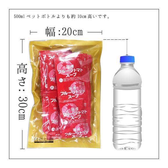 高知県日高村の フルーツ トマト 入り スープ 25包送料無料/ネコポス06