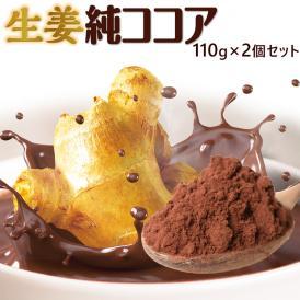 ココア 無糖 生姜純 ココア 220g(110g×2袋) 送料無料/ネコポス