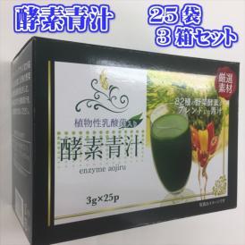 82種類の野菜酵素をブレンドした青汁!