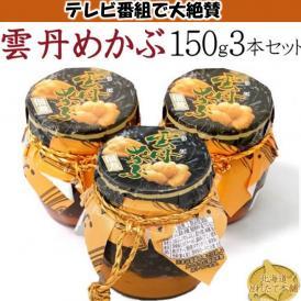 雲丹(うに)めかぶ 450g(瓶150g3本セット) めかぶの佃煮と塩ウニ 送料無料/常温便