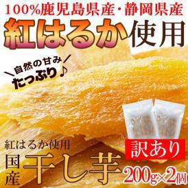 国産干し芋 200g×2袋 静岡/鹿児島産 紅はるか 使用!!/ネコポス