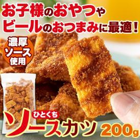 【お徳用】ひとくち ソースカツ 200gサクサク食感と甘めのソースが絶妙!!/メール便