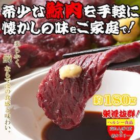 ミンク 鯨or イワシ 鯨or ニタリ(くじら) お刺身 鯨 約180g真空カット/冷凍A