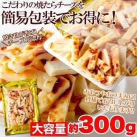 焼きたら チーズ 300g 北海道産 チェダーチーズ たっぷり使用!!ネコポス