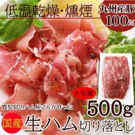 【大容量】生ハム 切り落とし500g 低温でじっくり乾燥・燻製!!九州産の 豚もも 肉 100%使用!!/冷凍A