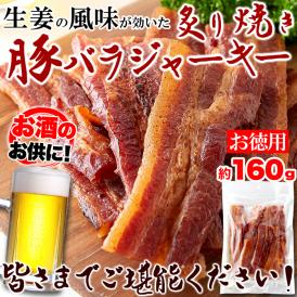 炙り 焼き豚 バラ ジャーキー160g 生姜焼き が おつまみ になりました!!厚切り肉使用!!/ネコポス