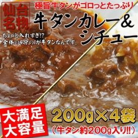 仙台名物牛タンカレー&シチュー各2袋(200g×4)/ネコポス