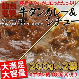 仙台名物牛タンカレー&シチュー各1袋(200g×2)/ネコポス