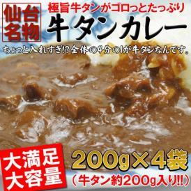 仙台名物 牛タン カレー4袋(200g×4)