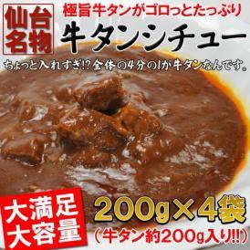 仙台名物牛タンシチュー4袋(200g×4)/ネコポス