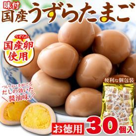 【国産】味付け うずらのたまご 30個だしの効いた醤油味がやみつきに!!/ネコポス