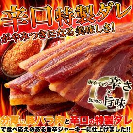 お酒のお供に最高!!分厚い豚バラ肉と辛口の特製ダレで食べ応えのある旨辛ジャーキーに仕上げました!!