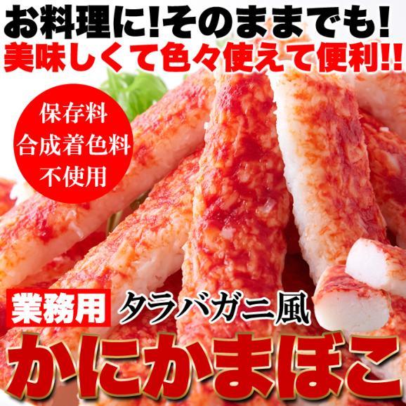 【業務用】タラバガニ 風 かに かまぼこ 1.2kg(400g×3袋)たらばがにに近づけた本格 かにかまぼこ!!/冷凍A02