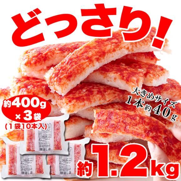 【業務用】タラバガニ 風 かに かまぼこ 1.2kg(400g×3袋)たらばがにに近づけた本格 かにかまぼこ!!/冷凍A03