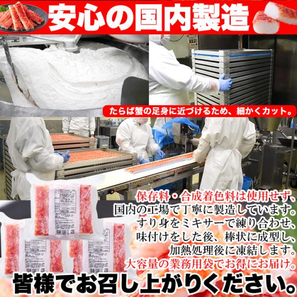 【業務用】タラバガニ 風 かに かまぼこ 1.2kg(400g×3袋)たらばがにに近づけた本格 かにかまぼこ!!/冷凍A06