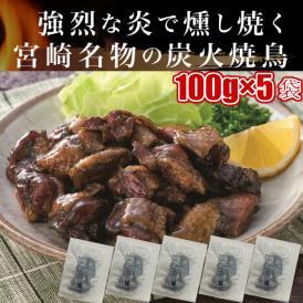 宮崎 名物 焼き鳥 鶏の炭火焼き100g×5袋/鶏 炭火焼き /ネコポス