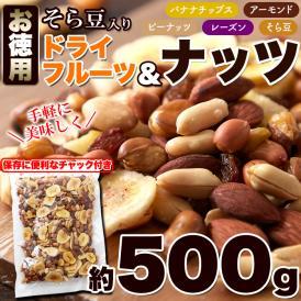【お徳用】そら豆入りドライフルーツ&ナッツ500g 人気のナッツとドライフルーツをミックス!ネコポス