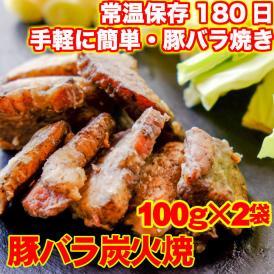 豚バラ炭火焼100g×2個セット レトルト食品 ネコポス